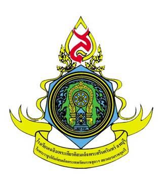 เฉลิมพระเกียรติสมเด็จพระศรีนครินทร์ ระยอง ในพระราชูปถัมภ์สมเด็จพระเทพรัตนราชสุดาฯ สยามบรมราชกุมารี